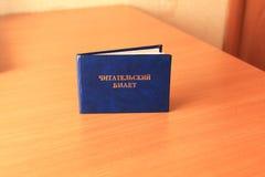 Tarjeta de biblioteca del estudiante Foto de archivo libre de regalías