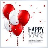Tarjeta de cumpleaños del vector con los globos y el confeti Imagen de archivo libre de regalías