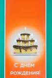 Tarjeta de cumpleaños, torta Foto de archivo libre de regalías