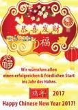 Tarjeta de felicitación alemana del negocio por el Año Nuevo chino 2017 Imagen de archivo