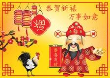 Tarjeta de felicitación china del año del gallo del fuego del negocio para la impresión Imagen de archivo