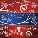 Tarjeta de felicitación china del Año Nuevo Foto de archivo