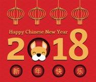 Tarjeta de felicitación china del Año Nuevo 2018 Fotos de archivo