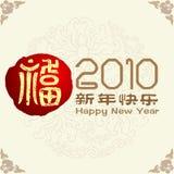 Tarjeta de felicitación china del Año Nuevo Fotografía de archivo