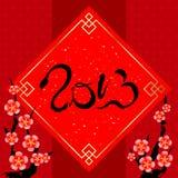 Tarjeta de felicitación china del Año Nuevo stock de ilustración