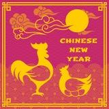 Tarjeta de felicitación china del Año Nuevo Imágenes de archivo libres de regalías