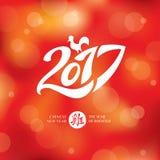 Tarjeta de felicitación china del Año Nuevo con el gallo ilustración del vector
