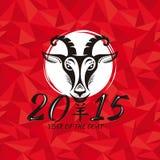 Tarjeta de felicitación china del Año Nuevo con la cabra Foto de archivo libre de regalías
