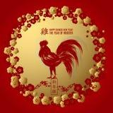 Tarjeta de felicitación china del Año Nuevo 2017 con la frontera y el gallo florales redondos Ilustración del vector Rojo y oro T