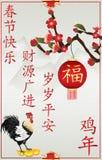 Tarjeta de felicitación china del Año Nuevo del negocio imprimible Imágenes de archivo libres de regalías
