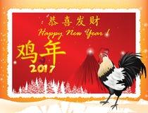 Tarjeta de felicitación china del Año Nuevo para la impresión Foto de archivo