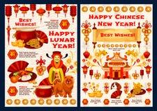 Tarjeta de felicitación china del deseo del vector del Año Nuevo Foto de archivo