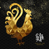 Tarjeta 2017 de felicitación china del gallo del Año Nuevo del oro