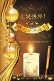 Tarjeta de felicitación china del negocio elegante para la estación del invierno libre illustration