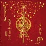 Tarjeta de felicitación china feliz del año del perro Fotografía de archivo libre de regalías
