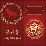 Tarjeta de felicitación china feliz del año del perro Foto de archivo