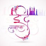 Tarjeta de felicitación con Hindi Text para Eid Mubarak Imágenes de archivo libres de regalías