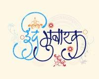 Tarjeta de felicitación con Hindi Text para Eid Mubarak Fotos de archivo libres de regalías