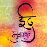 Tarjeta de felicitación con Hindi Text para la celebración de Eid Imagenes de archivo