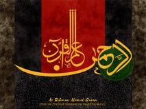 Tarjeta de felicitación con la caligrafía árabe del deseo (DUA) Foto de archivo