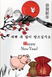 Tarjeta de felicitación coreana por el Año Nuevo del cerdo Traducción coreana del texto: Feliz Año Nuevo, escrita con los ideogra stock de ilustración