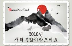 Tarjeta de felicitación coreana por el Año Nuevo de la celebración 2018 del perro Fotografía de archivo