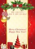 Tarjeta de felicitación coreana por la Navidad y el Año Nuevo Fotos de archivo libres de regalías