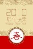 Tarjeta de felicitación de la Feliz Año Nuevo Imagen de archivo