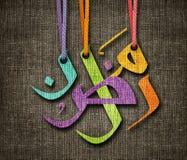 Tarjeta de felicitación de Ramadan Kareem libre illustration