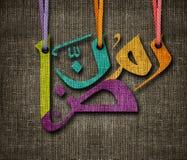 Tarjeta de felicitación de Ramadan Kareem Imágenes de archivo libres de regalías