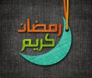 Tarjeta de felicitación de Ramadan Kareem foto de archivo libre de regalías