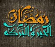 Tarjeta de felicitación de Ramadan Kareem ilustración del vector