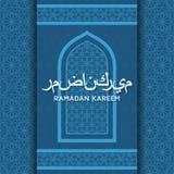 Tarjeta de felicitación de Ramadan Kareem con la ventana islámica Traducción: Ramadan Kareem libre illustration