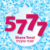 Tarjeta de felicitación del hashana de Rosh - tova 5777 de Shana Imagen de archivo