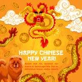 Tarjeta de felicitación del vector del año del perro amarillo del chino 2018 Imagen de archivo libre de regalías