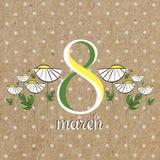 Tarjeta de felicitación del vector con las margaritas blancas 8 de marzo tarjeta para mujer internacional del día Imagen de archivo