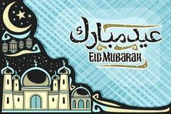 Tarjeta de felicitación del vector para Eid Mubarak musulmán ilustración del vector