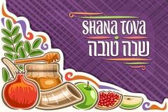 Tarjeta de felicitación del vector para Rosh judío Hashanah