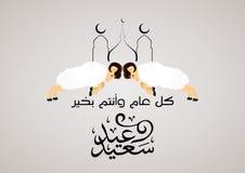 Tarjeta de felicitación en la ocasión Eid al-Adha Mubarak con el espolón u ovejas hermosas y caligrafía árabe Stock de ilustración