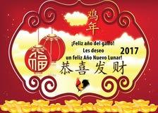 ¡Tarjeta de felicitación española del negocio por el Año Nuevo chino 2017! Imagen de archivo