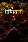Tarjeta de felicitación feliz del diwali usando diya tradicional del diwali sobre rangoli de la flor Fotos de archivo