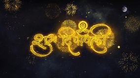 Tarjeta de felicitación feliz de las partículas del fuego artificial de Shubh Diwali Hindi Text Wishes Reveal From ilustración del vector