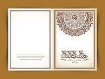 Tarjeta de felicitación floral con el texto árabe para la celebración de Eid Imagen de archivo libre de regalías