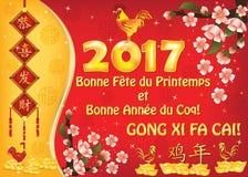 Tarjeta de felicitación francesa por el Año Nuevo chino del gallo, 2017 Imagen de archivo libre de regalías