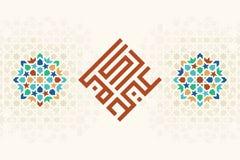 Tarjeta de felicitación hermosa de Eid Mubarak Imágenes de archivo libres de regalías