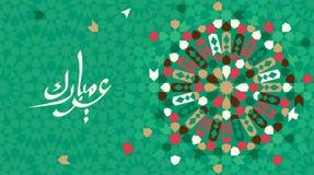 Tarjeta de felicitación hermosa de Ramadan Mubarak Fotos de archivo libres de regalías