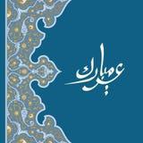 Tarjeta de felicitación hermosa de Ramadan Mubarak Foto de archivo
