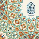Tarjeta de felicitación hermosa de Ramadan Mubarak