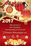 Tarjeta de felicitación holandesa del negocio para nuevo Yeargreeting chino, impresión, Países Bajos, Holanda, gallo, chino, corp libre illustration