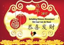 Tarjeta de felicitación holandesa por Año Nuevo chino Imagenes de archivo